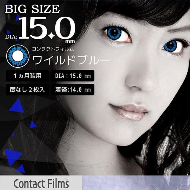 コンタクトフィルムズ WLBL-Bワイルドブルー度なし 15.0mm