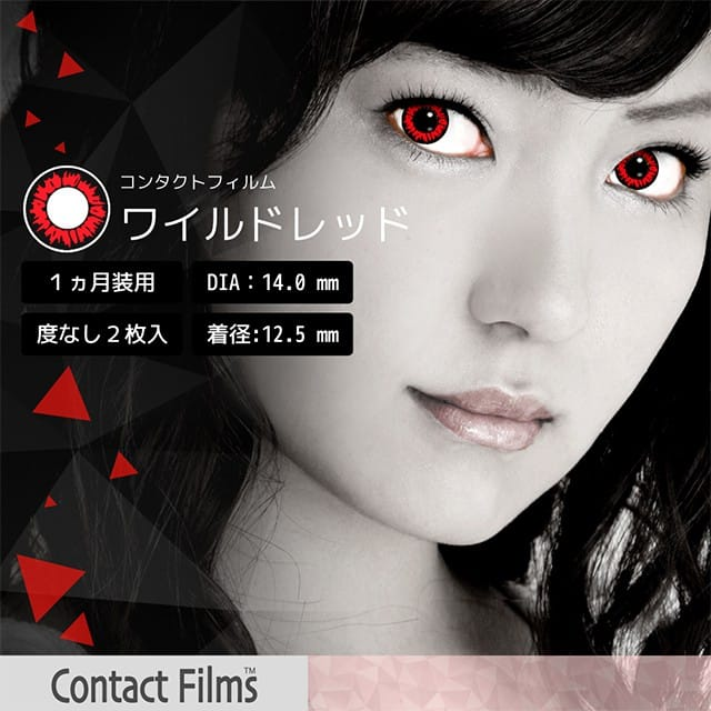 コンタクトフィルムズ WLRD ワイルドレッド度なし 14.0mm