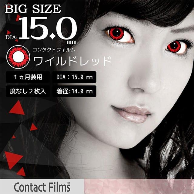 コンタクトフィルムズ WLRD-B ワイルドレッド度なし 15.0mm