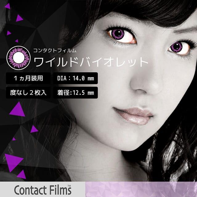 コンタクトフィルムズ WLVI ワイルドバイオレット(1)