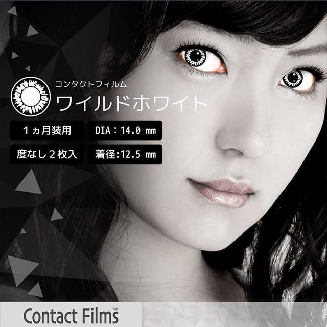 コンタクトフィルムズ WLWH ワイルドホワイト度なし14.0mm