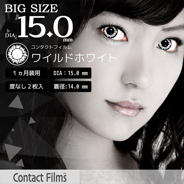 コンタクトフィルムズ WLWH-Bワイルドホワイト度なし 15.0mm