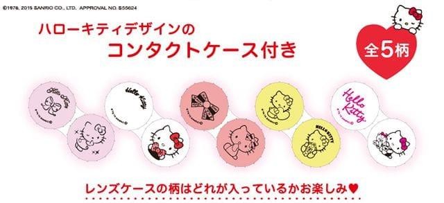 キティちゃんデザインコンタクトレンズ全5柄