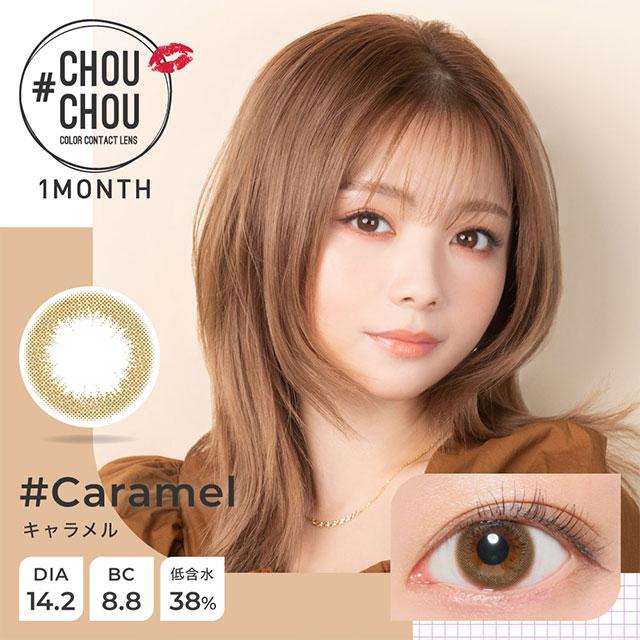 #CHOUCHOU|#チュチュ|#Caramel|キャラメル