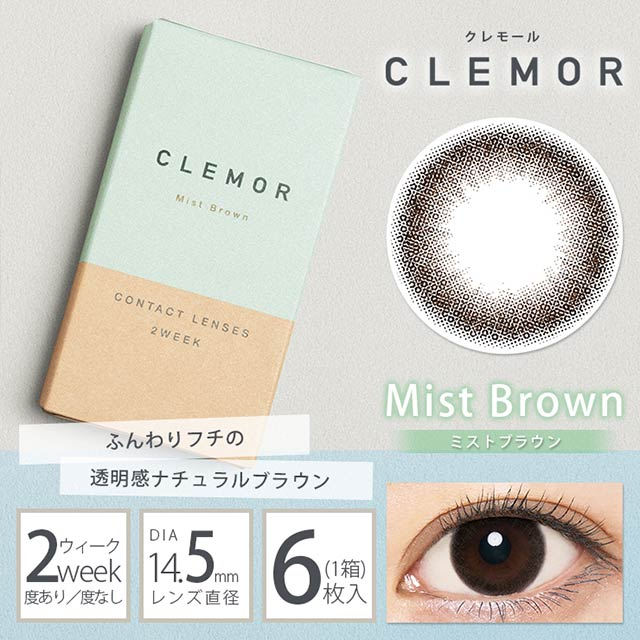 クレモール カラー ミストブラウン