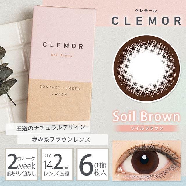 クレモール カラー ソイルブラウン