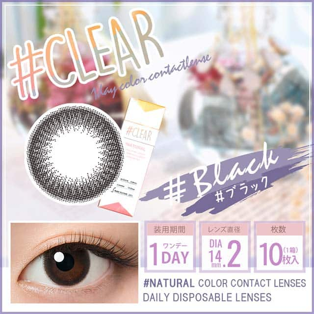 #CLEAR ブラック 10枚入り