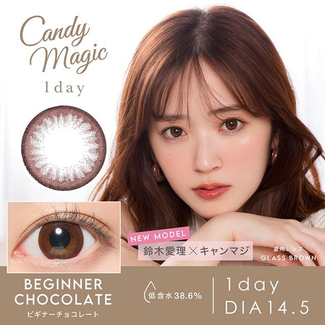 キャンディーマジックワンデーBEGINNERチョコレート