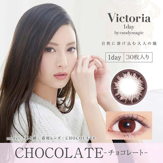 キャンディーマジックヴィクトリア 1day チョコレート30枚入度あり