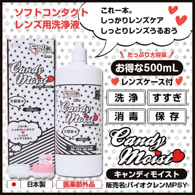 キャンディーモイスト500ml