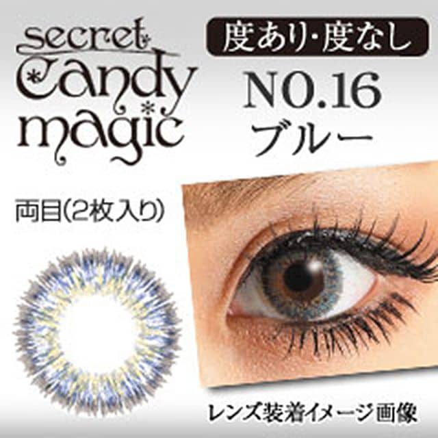 シークレットキャンディーマジック NO.16 ブルー度あり