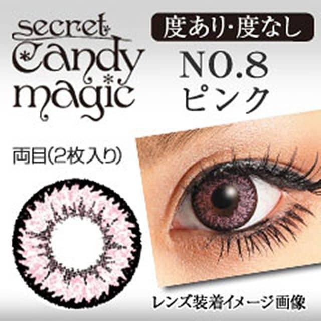 シークレットキャンディーマジック NO.8 ピンク度あり