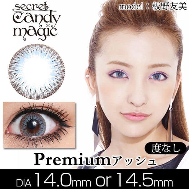 シークレットキャンディーマジックプレミアアッシュ 14.0