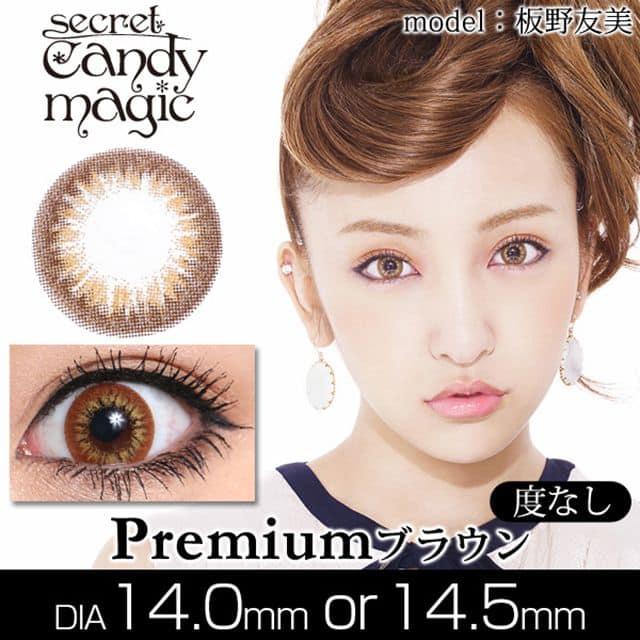 シークレットキャンディーマジックプレミアブラウン 14.0