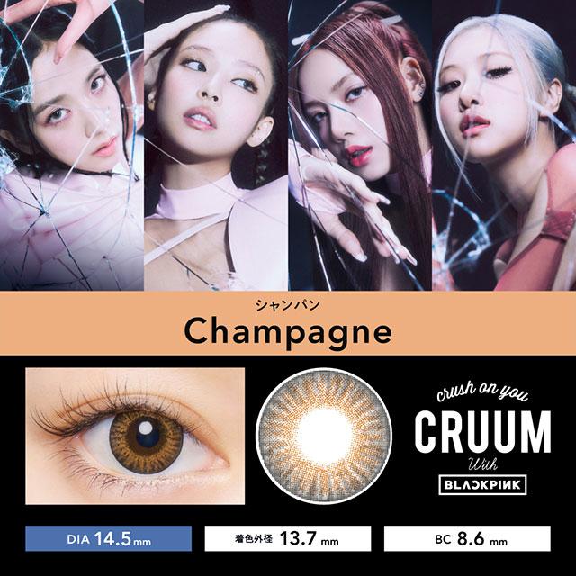 クルーム シャンパン(1)