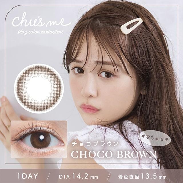 チューズミー チョコブラウン(1)