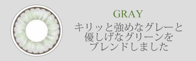 グレー|キリッと強めなグレーと優しげなグリーンをブレンドしました