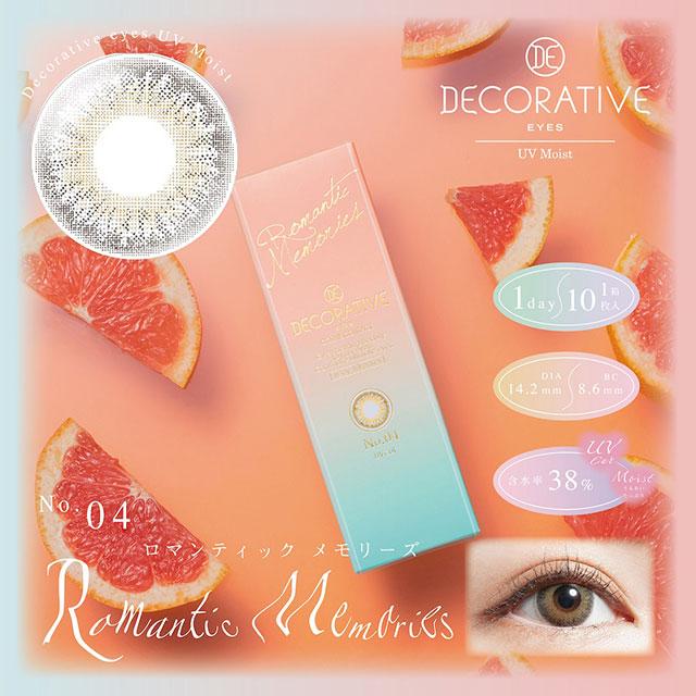 デコラティブアイズUV&moist No.4 ロマンティックメモリーズ
