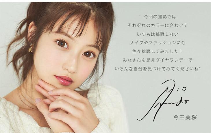 ダイヤワンデー新イメモに花のち晴れでお馴染み今田美桜ちゃんからのコメント