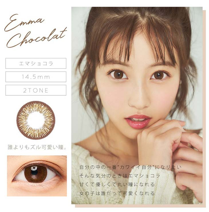 ダイヤワンデー新イメモに花のち晴れでお馴染み今田美桜ちゃん|①エマショコラDIA14.5mm3トーン誰よりもずるい可愛い瞳