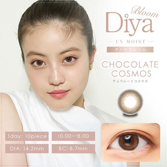 ダイヤブルーム UVモイスト チョコレートコスモス