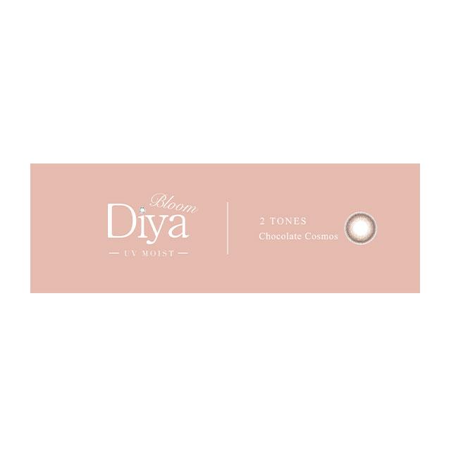 ダイヤブルーム UVモイスト チョコレートコスモス(4)