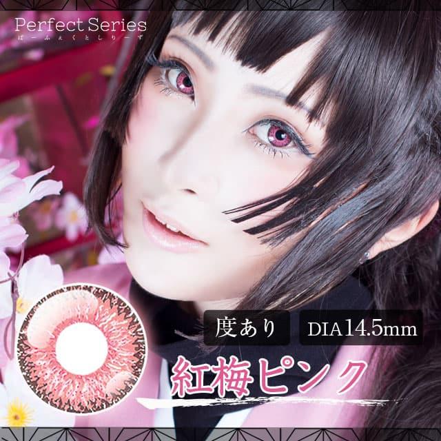 ドルチェ コンタクト パーフェクトシリーズ ワンデー 紅梅ピンク