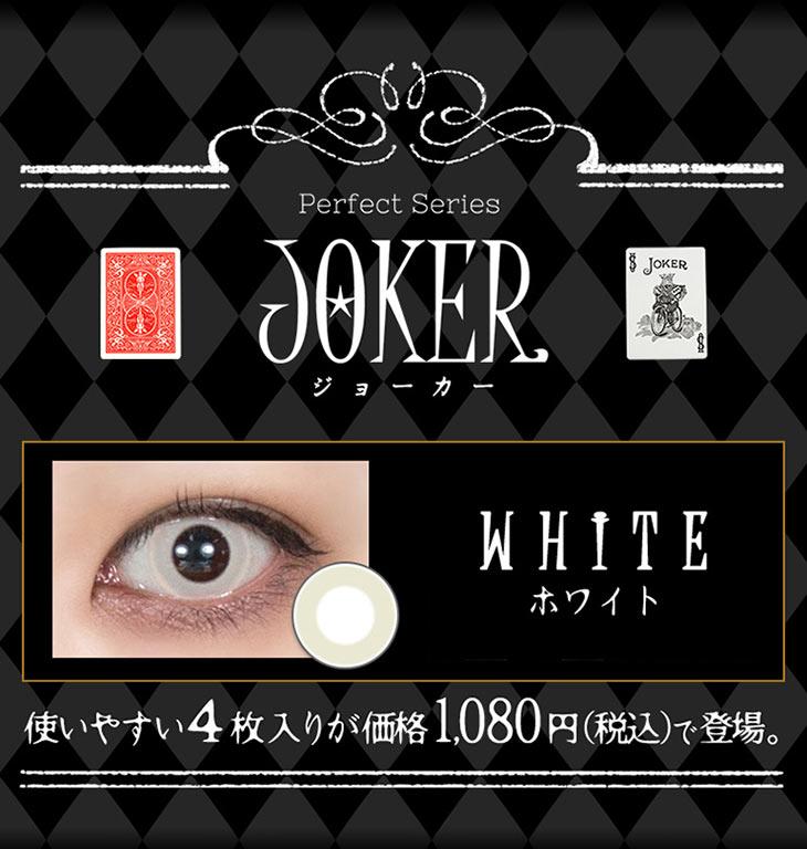 ドルチェパーフェクトシリーズJOKER,ホワイト,使いやすい4枚入りが税込1080円で登場