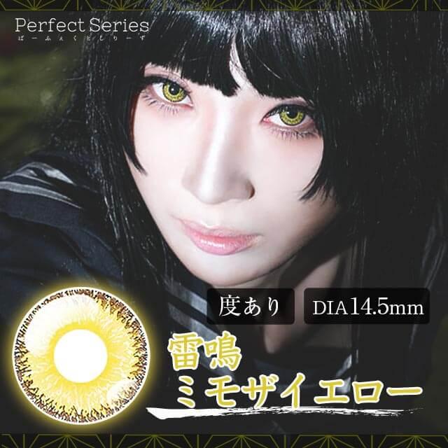 ドルチェ コンタクト パーフェクトシリーズ ワンデー 雷鳴ミモザイエロー