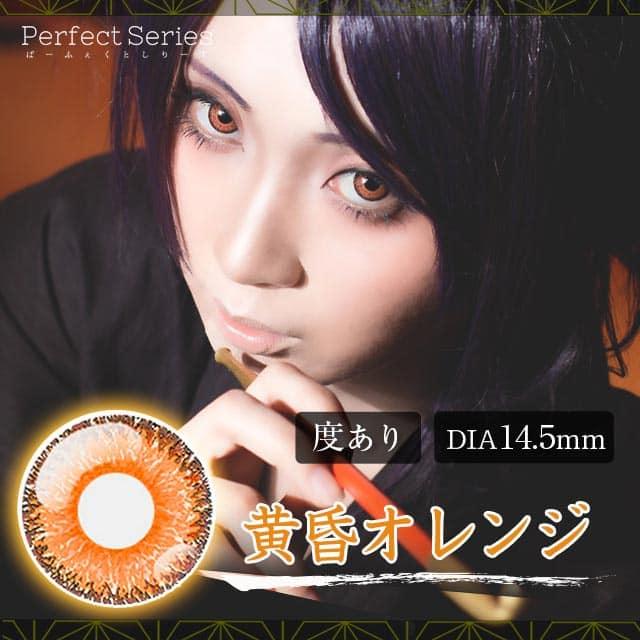 ドルチェ コンタクト パーフェクトシリーズ ワンデー 黄昏オレンジ