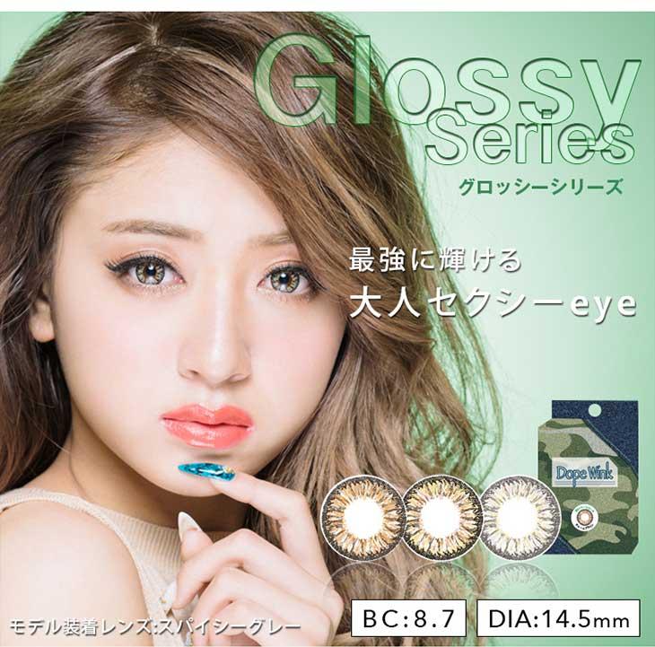 最強に輝ける大人セクシーeyeグロッシーシリーズDIA14.5mm|みちょぱプロデュースドープウィンク