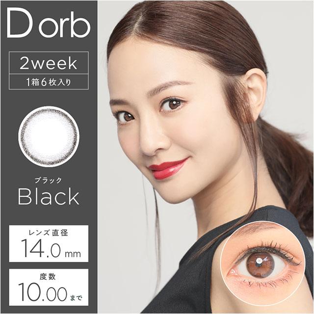 ディオーブ 2week ブラック