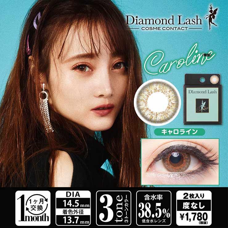 ダイヤモンドラッシュ キャロライン 度なし(1)