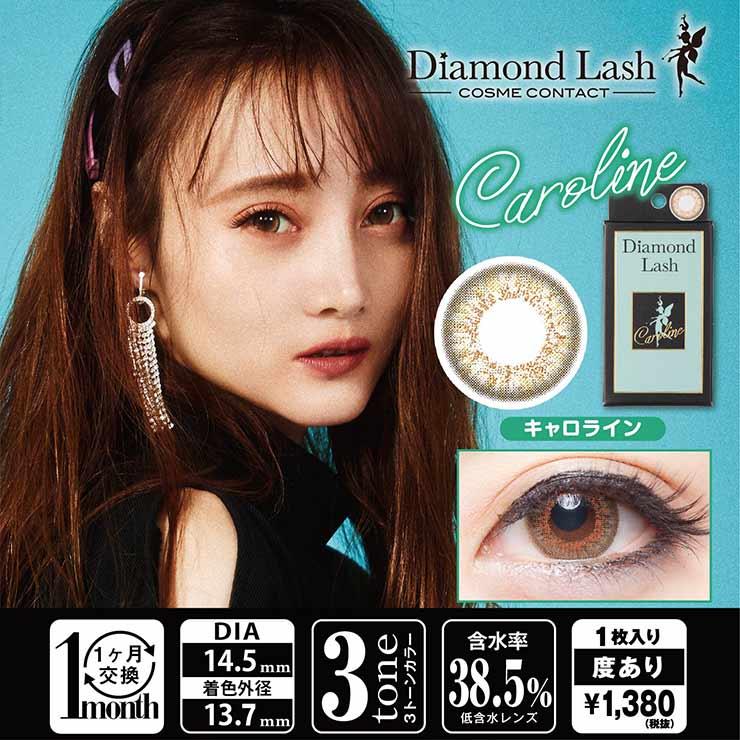 ダイヤモンドラッシュ キャロライン 度あり(1)