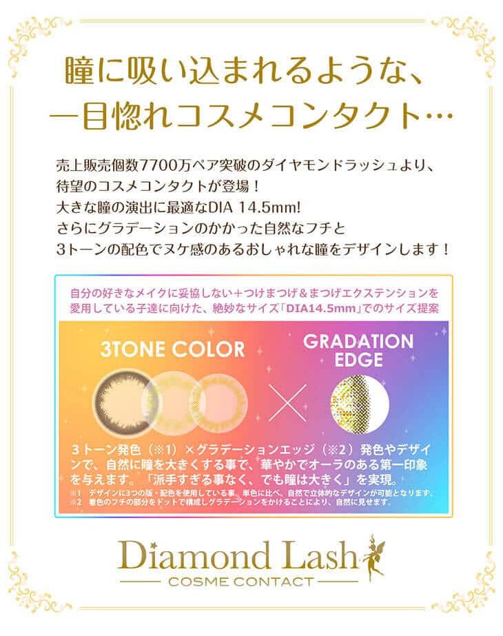 ダイヤモンドラッシュ | 3トーンのヌケ感あるおしゃれ瞳