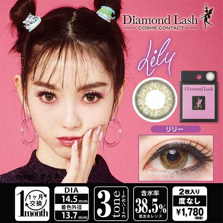 DiamondLush:リリー