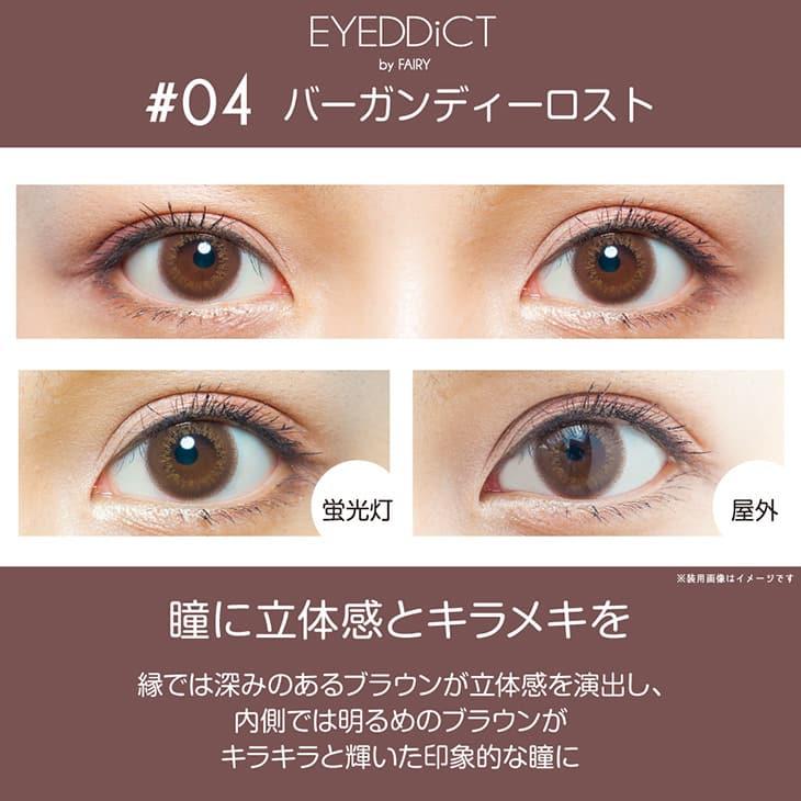 アイディクト内田理央イメモのワンデーカラコン|度ありワンデー瞳に輝きを与えるブラウン系6カラー