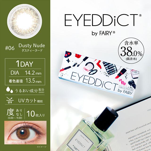 内田理央(だーりお)イメージモデルのアイディクトカラコンダスティーヌードの商品画像|通販サイトモアコンタクト