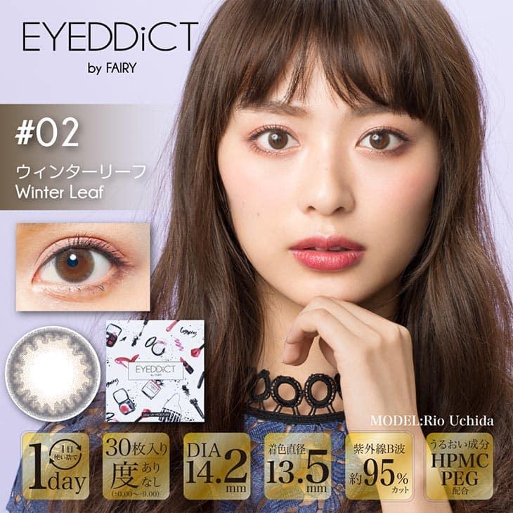 アイディクト内田理央イメモのワンデーカラコン|度ありワンデー瞳に輝きを与えるブラウン系3カラー