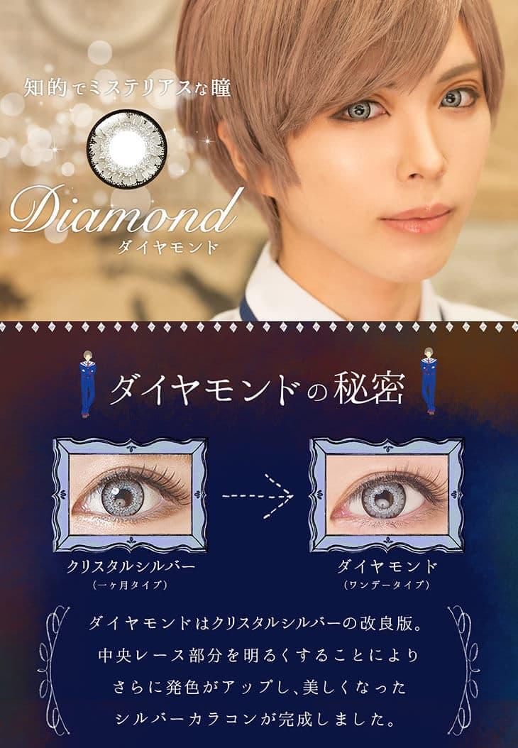 ダイヤモンド|エティアワンデー限定カラー