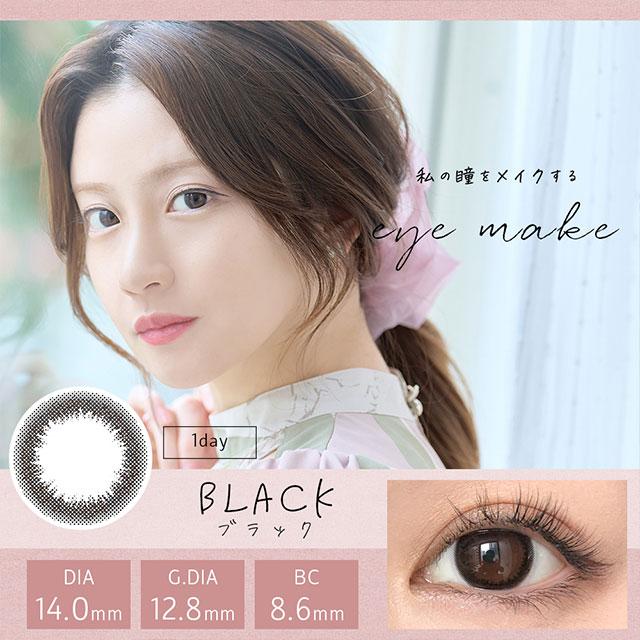 アイメイク1day ブラック10枚入(1)