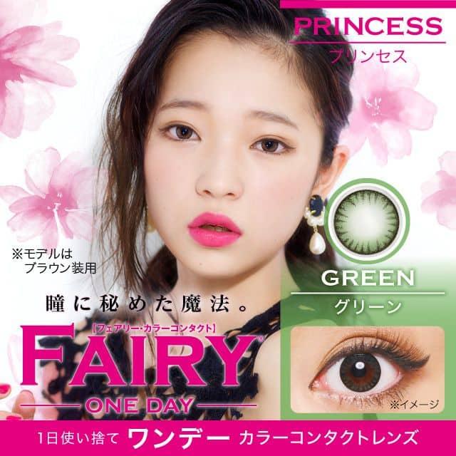 フェアリー1day Princess グリーン 10枚