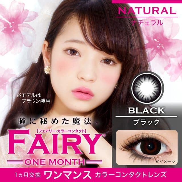 度なしフェアリーNatural ブラック