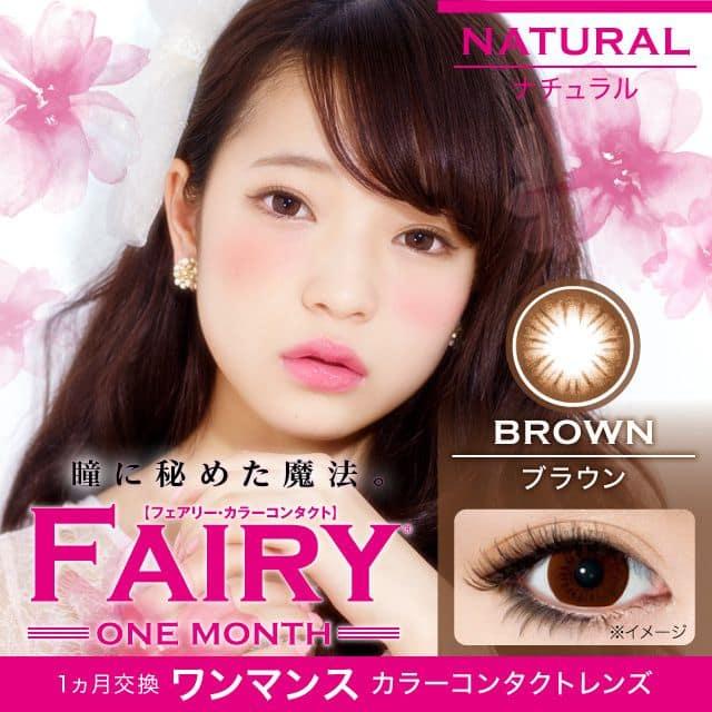 フェアリーNatural ブラウン