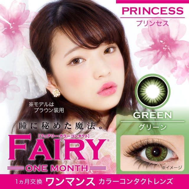 度なしフェアリーPrincess グリーン