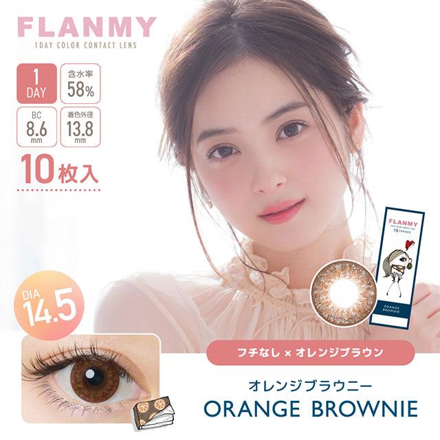 フランミー オレンジブラウニー 10枚