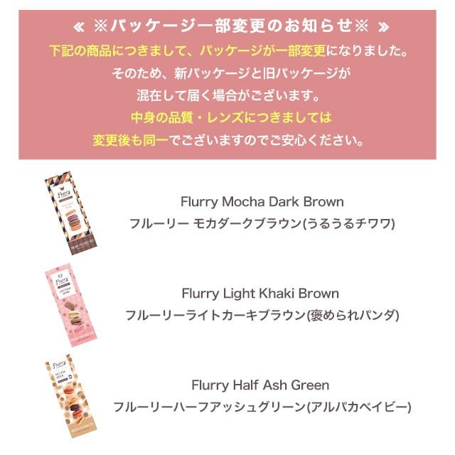 フルーリー ライトカーキブラウン(褒められパンダ)(5)