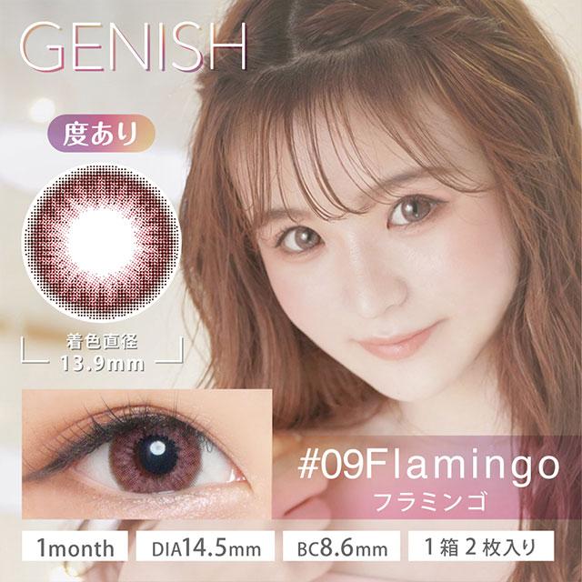 ジェニッシュ #09flamingo(フラミンゴ) 度あり