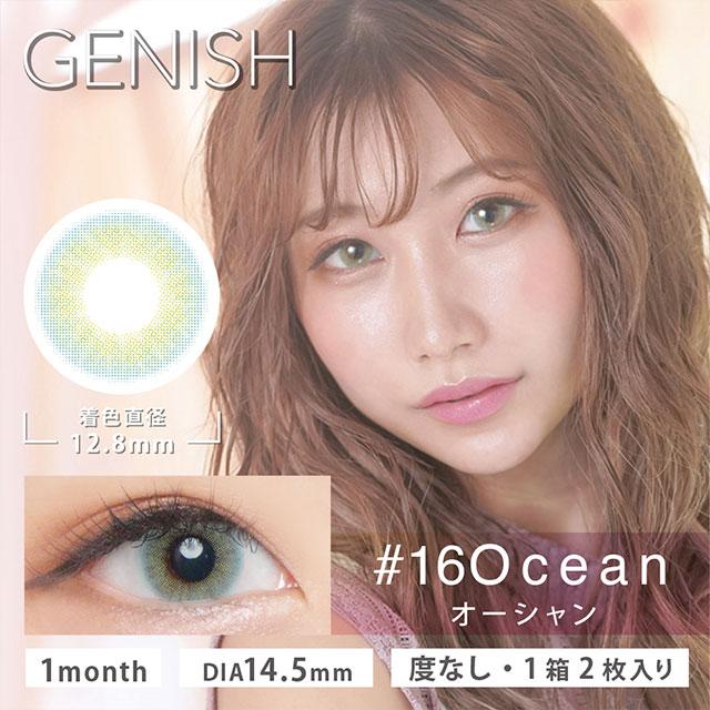 ジェニッシュ #16Ocean(オーシャン)