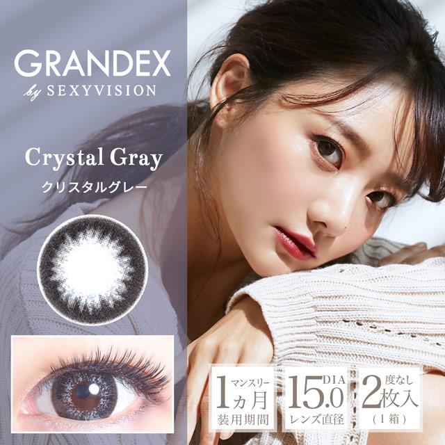 グランデックスバイセクシービジョン クリスタルグレー